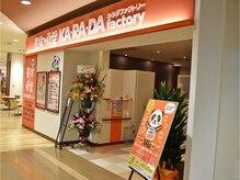 カラダファクトリー イオン洛南店の写真