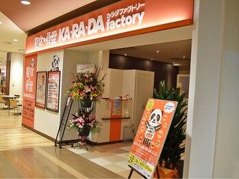 カラダファクトリー イオン洛南店(京都府京都市南区)