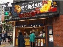 ヴィクトリアセルフエステ 恵比寿店(VICTORIA SELFESTE)/恵比寿店への道順 3