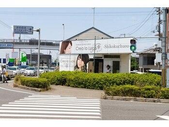 クレアラルーチェ 四国中央店(Crea la Luce)(愛媛県四国中央市)