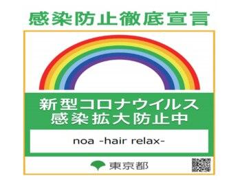 ノア 新宿(noa)(東京都新宿区)