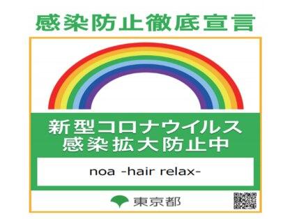 ノア 新宿(noa)の写真