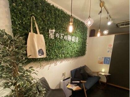 星の下の施術店 ラウンジ 新宿店(LOUNGE)の写真