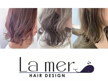 ラ メール ヘア デザイン(La mer HAIR DESIGN)