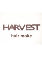 ヘアーメイク ハーベスト(HAIR MAKE HARVEST)