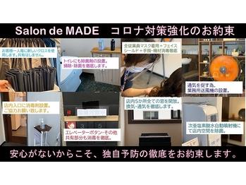 サロン ド メイド(Salon de MADE)(神奈川県茅ヶ崎市/美容室)