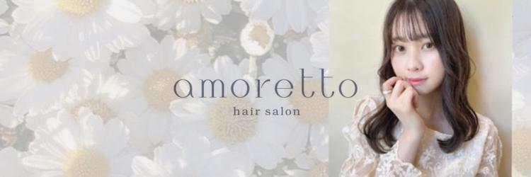 アモレット(amoretto) image