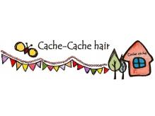 カシュカシュヘア(Cache-Cache hair)
