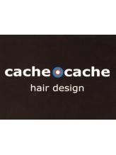 カシュカシュ(cache cache)