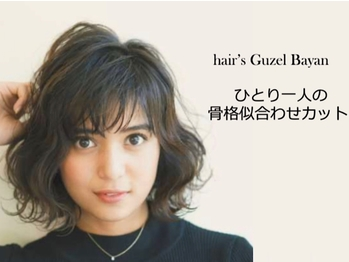 ヘアーズ ギュゼルバヤン(hair's Guzel Bayan)(兵庫県尼崎市)
