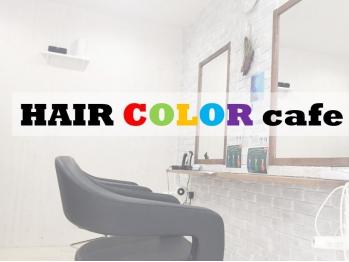 ヘアカラーカフェ(HAIR COLOR cafe)