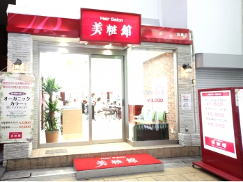 美粧館 京橋店