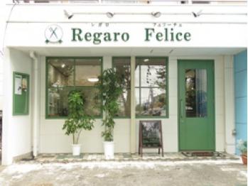 レガロ フェリーチェ(Regaro Felice)(熊本県熊本市/美容室)