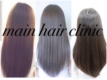 マイン ヘアー クリニック(main hair Clinic)(佐賀県三養基郡基山町/美容室)