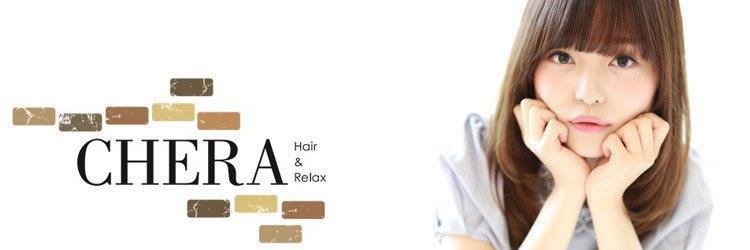 チェラ (CHERA)のイメージ写真