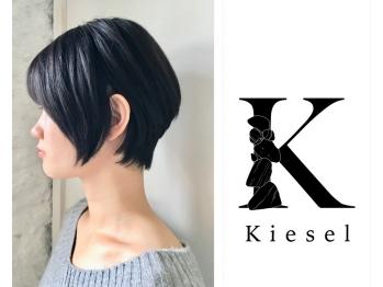 キーゼル(Kiesel)(大阪府大阪市西区/美容室)