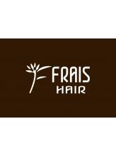 フレイス(FRAIS HAIR)