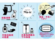 ミューテ(Mu-te)の詳細を見る