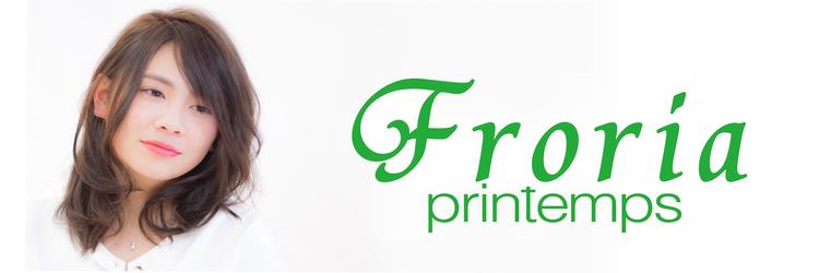 プランタンフローリア(Froria printemps)