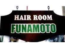 ヘアー ルーム フナモト(HAIR ROOM FUNAMOTO)