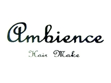 アンビエンス(ambience)
