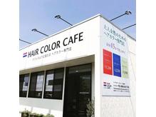 トリートメント&ヘアカラー専門店 大田店(HAIRCOLORCAFE)