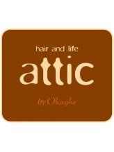 アティック(attic)