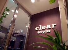 クリアスタイル (clear style)