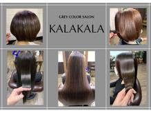 カラカラ(KALA×KALA)の詳細を見る
