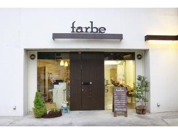 ファルベ(farbe)(大阪府大阪市都島区/美容室)