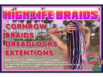 ハイライフブレイズ(HIGH LIFE BRAIDS)(福岡県福岡市中央区/美容室)