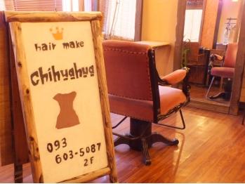 ヘアーメイク チワワ(hair make chihuahua)(福岡県北九州市八幡西区)