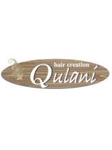 ヘアークリエイション クラニ(hair creation Qulani)