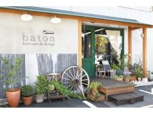 バトン ヘアケア アンド デザイン(baton hair care & design)