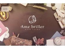 アムプリエ(Ame briller)