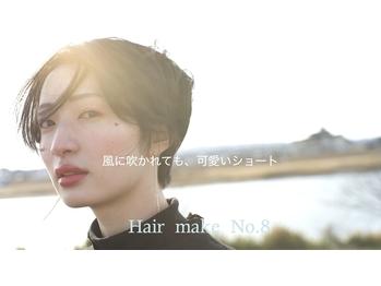 ヘアメイク エイト キリシマ(hair make No.8 kirishima)(宮崎県宮崎市/美容室)