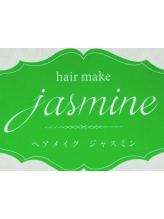 ヘアメイクジャスミン(hair make jasmine)