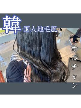 韓国地毛風オルチャンカラー【ブルーブラック】