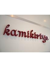 カミキリヤ kamikiriya