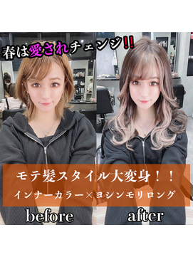 【regalo】インナーカラー&ヨシンモリbefore &after