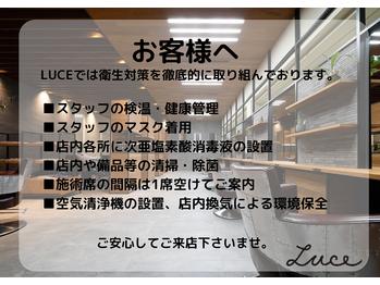 ビューティースペース ルーチェ(Beauty space LUCE)(福井県福井市/美容室)