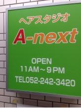 ヘアスタジオ アーネクスト(A-next)