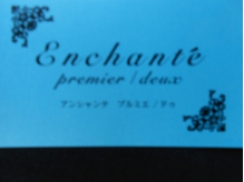 アンシャンテドゥ 2号店(Enchant'e deux)