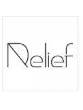 リリーフ(Relief)