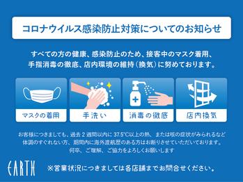 アース 大宮宮原店(HAIR&MAKE EARTH)(埼玉県さいたま市北区)