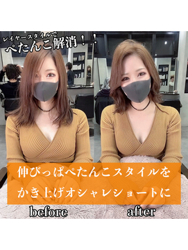 【regalo】かき上げオシャレショートbefore &after
