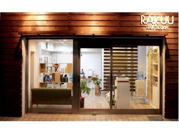 ラクーヘアデザイン(RAKUU HAIR DESIGN)(埼玉県春日部市)