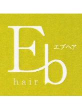 エブヘア(Eb hair)