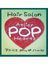 アトリエ ポップ ハーツ(Atelier POP Hearts)
