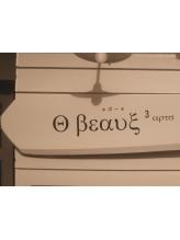 ボー(Beaux arts)